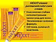 Крем-краска для волос | Nexxt Professional 6.13 темно-русый пепельно-золотистый 100ml, фото 5