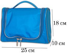 Дорожный органайзер для косметики Premium (голубой), фото 2