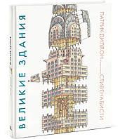 Великие здания. Мировая архитектура в разрезе. От египетских пирамид до Центра Помпиду Диллон П