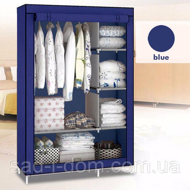 Шкаф кофр с тканевым чехлом, синий