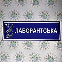 Табличка Лаборантська
