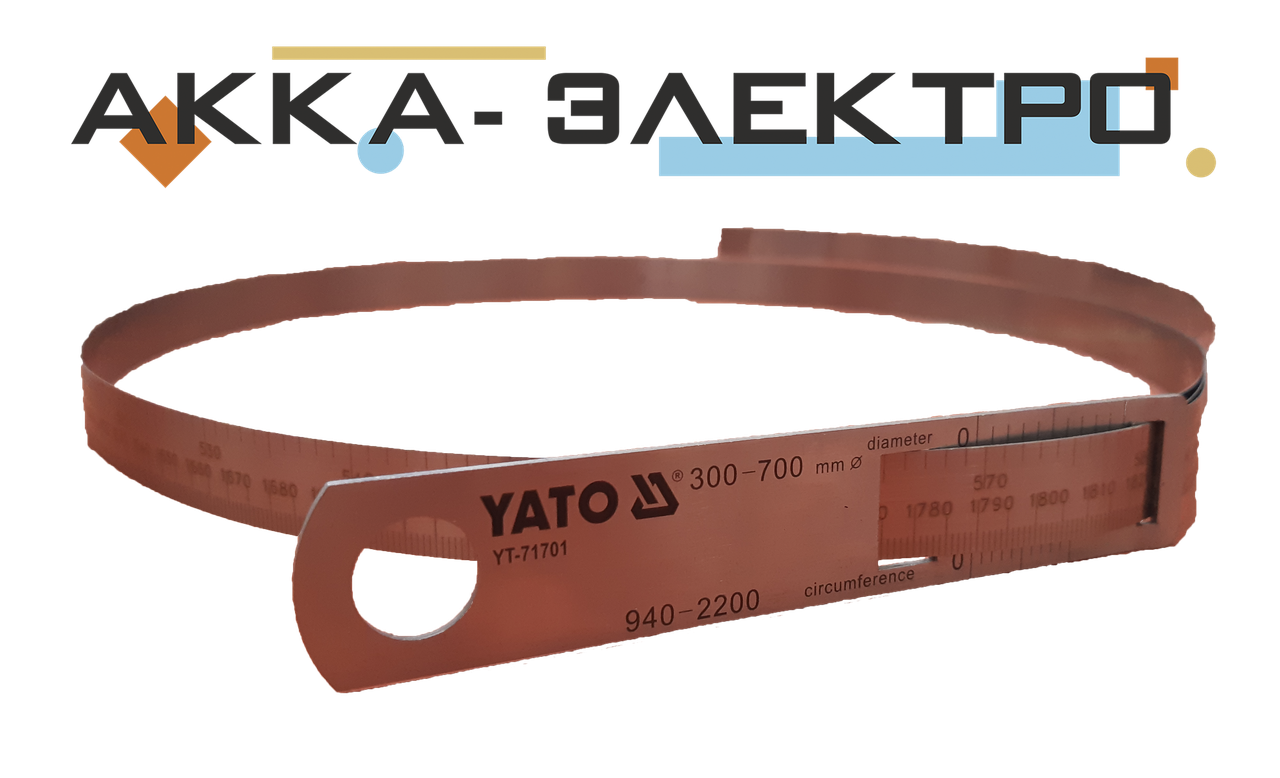 Циркометр для измерения длины окружности и диаметра d700-1100мм YATO YT-71702