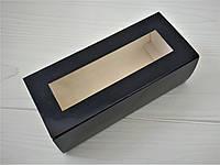 Коробка для macarons 140*50*60 чорний