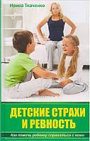 Детские страхи и ревность Как помочь ребенку справиться с ними