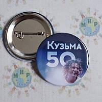 Значок Кузьма 50 лет, фото 1