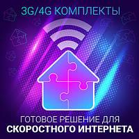 Готовые решения для скоростного интернета