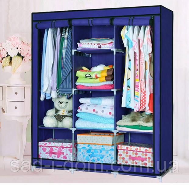 Тканевый шкаф для хранение одежды, синий