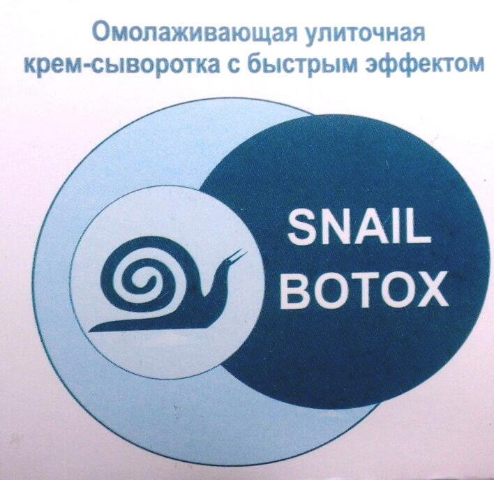 Snail - омолоджуюча улиточная крем-сироватка (Снейл )