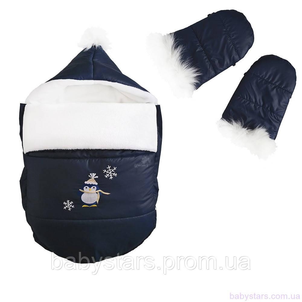 Зимние детские наборы для новорожденных: конверт-кокон + муфта для рук на коляску (цвет синий)