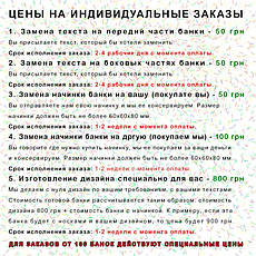 Консервированные Староновогодние Трусы - Подарок на Старый Новый Год, фото 3