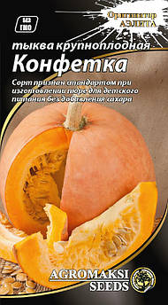 """Семена тыквы крупноплодной """"Конфетка"""" 2 г"""