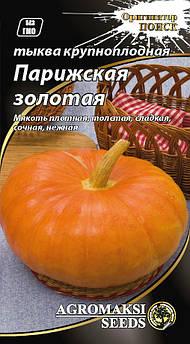 """Семена тыквы крупноплодной """"Парижская золотая"""" 2 г"""
