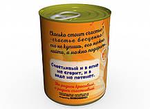 Консервированное Счастье - Консервированный Вкус Зимы - Вкусное Счастье, фото 3