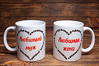"""Чашка """"Любимый муж и любимая жена"""". Парные чашки."""