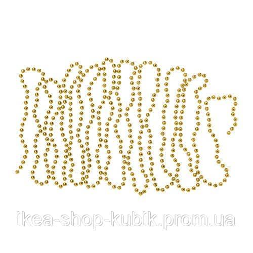ІКЕА VINTER 2018 Гірлянда, перли, золоті, 5 м