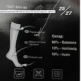 Носки махровые мужские MILENA, фото 2