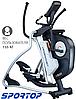 Адаптивный орбитрек Sportop E500 эллиптический, с регулировкой длины шага, для степа ходьбы, бега и бега трусц