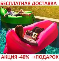 Ламзак Lamzac Карманный надувной диван кресло лежак гамак шезлонг диван мешок матрац PacBag AIR sofa