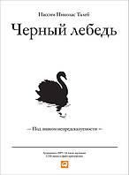 Черный лебедь (аудиокнига)
