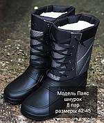 Мужские бахилы без вставки на шнуровке в середине с мехом. 8 пар. Размеры 42-45. Модель Паяс шнурок