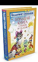 « Большая книга стихов и сказок » В. Степанов, фото 1