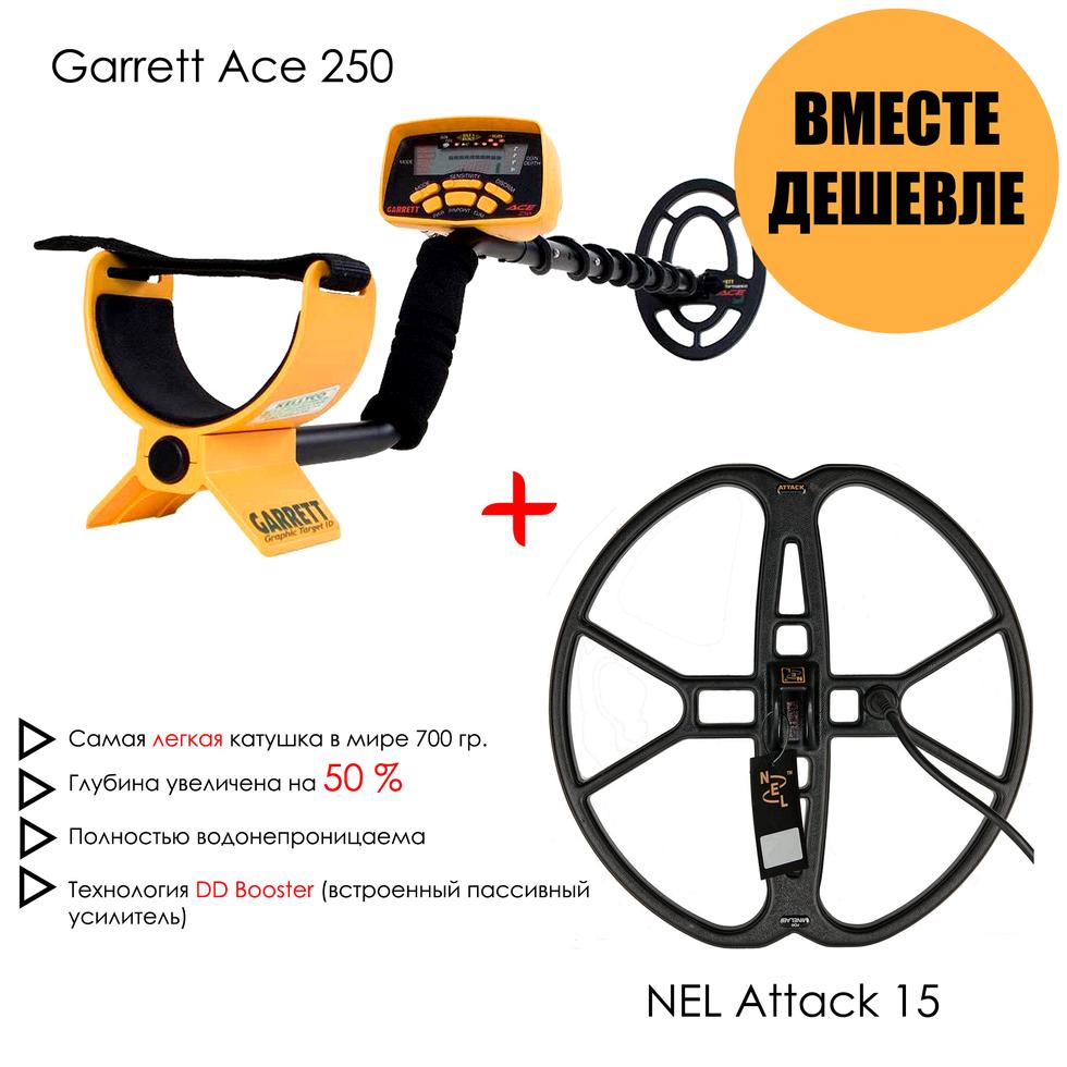Металлоискатель Garrett Ace 250 + NEL Attack + Подарки!