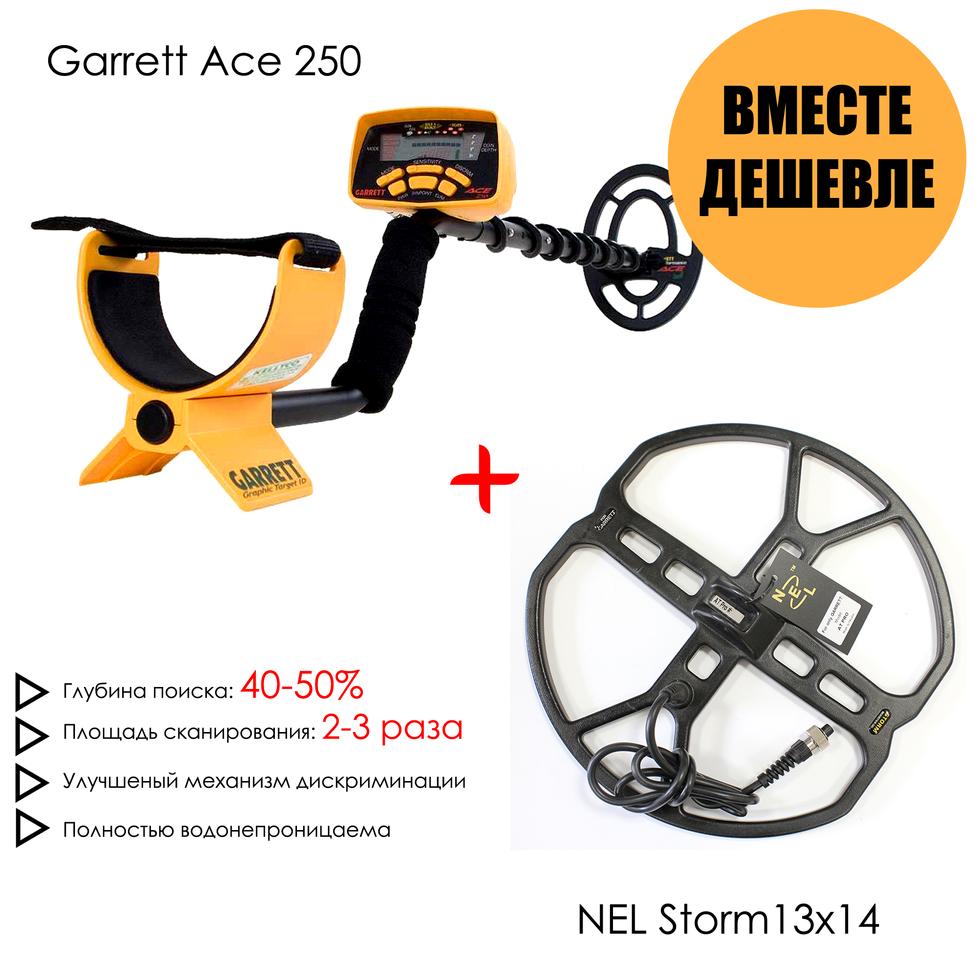 Металлоискатель Garrett Ace 250 + NEL Storm + Подарки!
