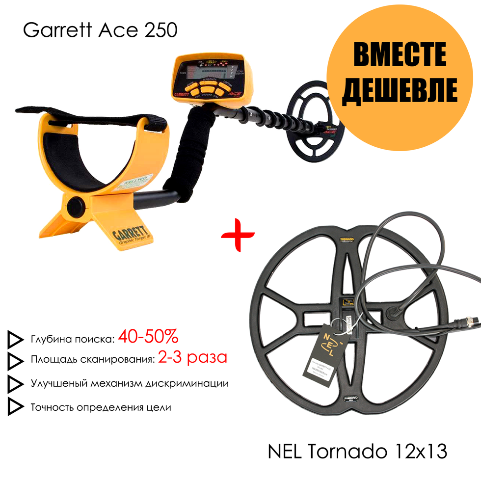 Металлоискатель Garrett Ace 250 + NEL Tornado + Подарки!