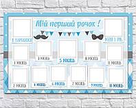 Плакат 12 месяцев на украинском LITTLE MAN 75х120см
