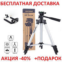 Компактный штатив трипод tripod тренога Tefeng TF-3110 для экшн камер, смартфонов, легких фото и видеокамер