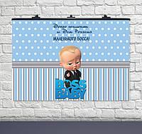 Плакат Босс Молокосос 75х120см