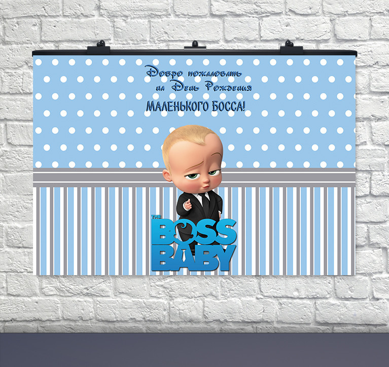 Картинка на плакат босс молокосос