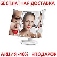 Косметическое настольное зеркало для макияжа 22 LED подсветкой Originalsize Magic Make Up Mirror