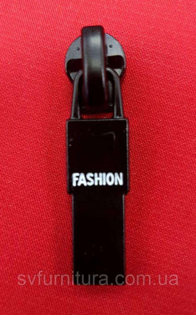 Бегунок 5 спираль S 110 Fashion HF0049 5