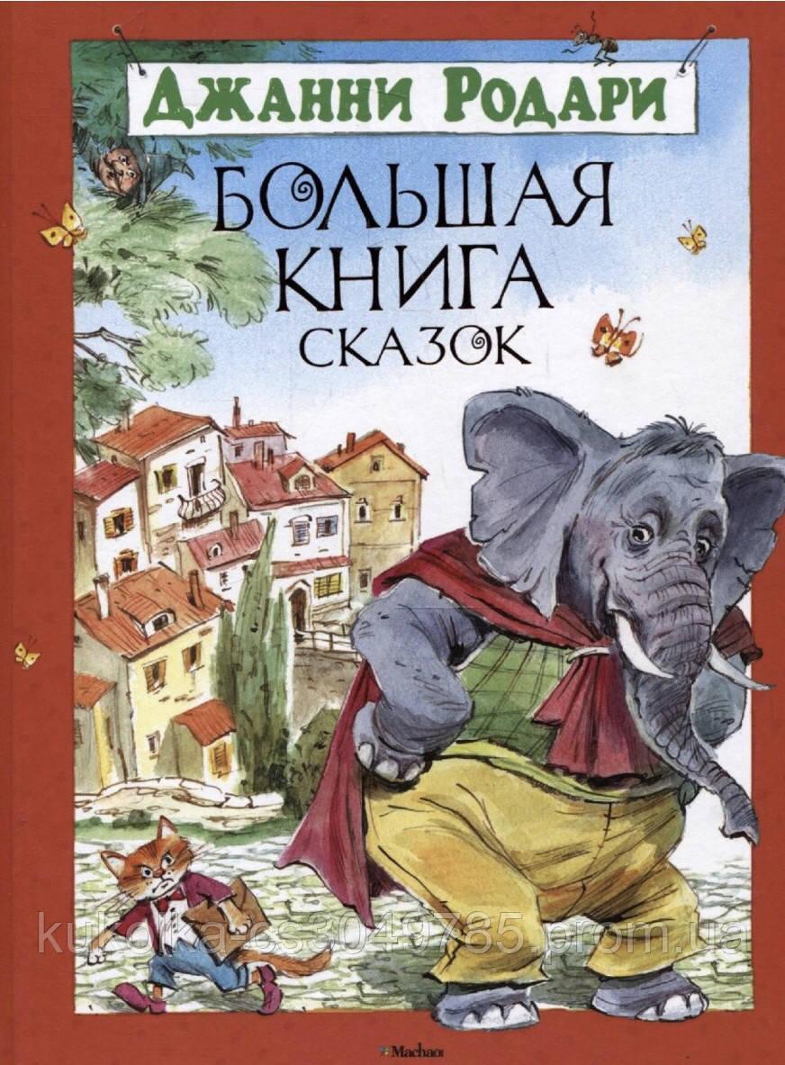 « Большая книга сказок »  Джанни Родари