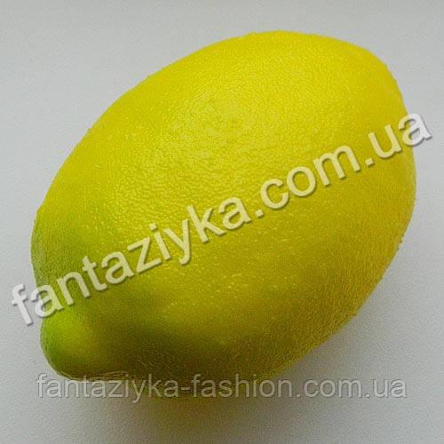 Лимон крупный искусственный 9см, натуральный размер