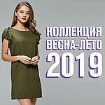 GLO-STORY весна-лето 2019
