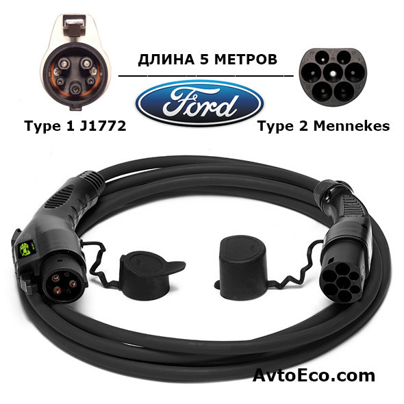 Зарядный кабель для Ford C-Max Energi Type1 J1772 - Type 2 (32A - 5 метров)
