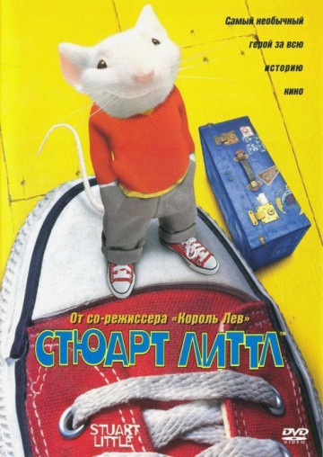 DVD-диск Стюарт Літтл (Д. Девіс) (США, 1999)