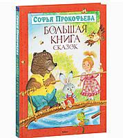 « Большая книга сказок » Софья Прокофьева