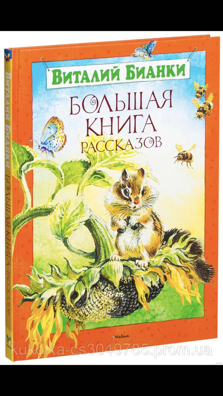 « Большая книга рассказов » В. Бианки