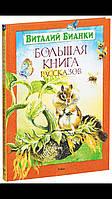 « Большая книга рассказов » В. Бианки, фото 1
