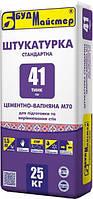 """Штукатурка цементно-известковая """"ТИНК-41"""" """"СШ""""  (25кг) БудМайстер"""