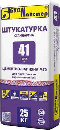 """Штукатурка цементно-известковая """"ТИНК-41"""" """"СШ""""  (25кг) БудМайстер, фото 2"""