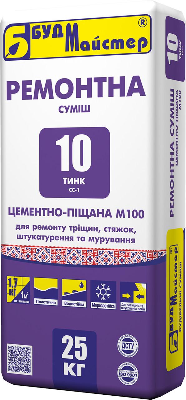 """Ремонтная смесь цементно-песчаная М100 """"ТИНК-10"""" """"СС-1""""  (25кг) БудМайстер"""