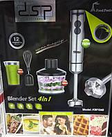 Техника для кухни блендер комплект 4в1 DSP KM1040 700 Вт многофункциональный