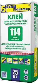 Клей-114 для приклеювання і армування пінополістерол і мінераловатних плит (25кг) БудМайстер
