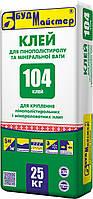 Клей-104 для приклейки пенополистерола и минераловатных плит  (25кг) БудМайстер