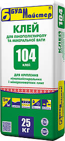 Клей-104 для приклеювання пінополістеролу і мінераловатних плит (25кг) БудМайстер