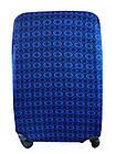 Чехол для чемодана  Coverbag дайвинг  M ромбы голубые, фото 2